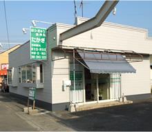 写真:はり・きゅう治療院 たかぎ(岡山市南区植松)