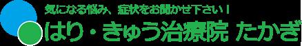 はり・きゅう治療院 たかぎ(岡山市南区植松)