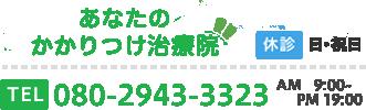 080-2943-3323